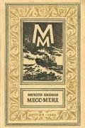 Мариэтта Шагинян - Месс-Менд