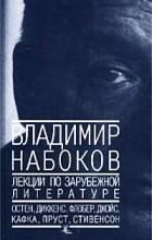 Владимир Набоков - Лекции по зарубежной литературе (сборник)
