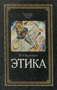 Петр Кропоткин - Этика