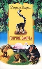 Джералд Даррелл - Гончие Бафута