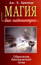 Дж. Х. Бреннан - Магия для начинающих