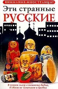 Владимир Жельвис - Эти странные русские