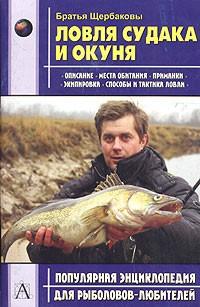 все для рыболова любителя