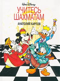 Анатолий Карпов - Учитесь шахматам