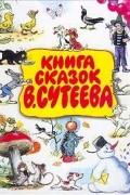 Сутеев В.Г. - Книга сказок В. Сутеева