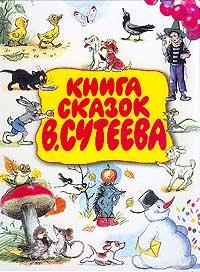 - Книга сказок В. Сутеева (сборник)