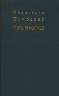 Франческо Петрарка - Триумфы (сборник)