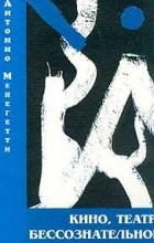 Антонио Менегетти - Кино, театр, бессознательное. Том 1