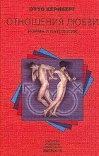 Отто Кернберг - Отношения любви. Норма и патология