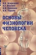 Н. А. Агаджанян, И. Г. Власова, Н. В. Ермакова, В. И. Торшин - Основы физиологии человека