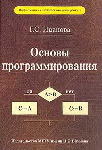 knigi-i-uchebnik-po-osnovam-programmirovaniya