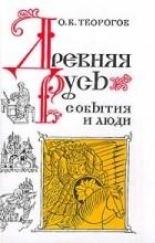 О. В. Творогов - Древняя Русь. События и люди