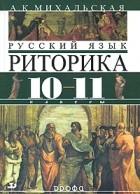 А. К. Михальская - Основы риторики. 10 - 11 классы