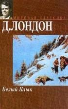 Д. Лондон - Белый Клык. Зов предков. Рассказы (сборник)