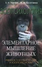 - Зоопсихология. Элементарное мышление животных