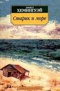 Эрнест Хемингуэй - Старик и море. Рассказы