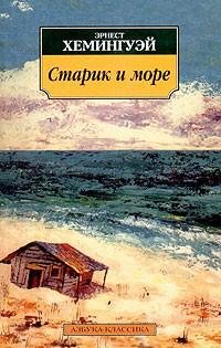 Эрнест Хемингуэй - Старик и море. Рассказы (сборник)