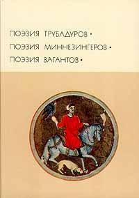 . - Поэзия трубадуров. Поэзия миннезингеров. Поэзия вагантов (сборник)