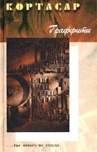 Хулио Кортасар - Граффити. Рассказы (сборник)
