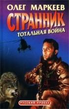 Олег Маркеев - Странник. Тотальная война
