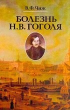 В. Ф. Чиж - Болезнь Н. В. Гоголя