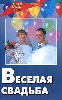 Бутаев О. - Веселая свадьба. Тосты, пожелания, хохмы, розыгрыши, свадебные забавы