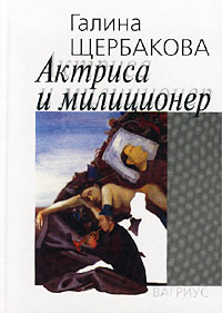 Галина Щербакова - Актриса и милиционер. У ног лежачих женщин