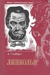 Карл Сэндберг - Линкольн