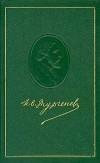 И.С.Тургенев - Собрание сочинений в 12 томах. Том 4