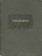 без автора - Панчатантра