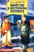 Агата Кристи - Убийство в Восточном экспрессе