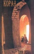 Ефим Резван - Коран и его мир