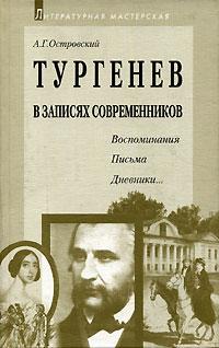 A._G._Ostrovskij__Turgenev_v_zapisyah_so