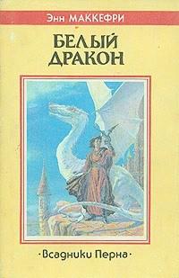 Энн Маккефри - Белый дракон. Всадники Перна