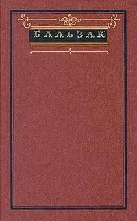 Бальзак - Бальзак. Собрание сочинений в десяти томах. Том 8. Шуаны, или Бретань в 1799 году. З.Маркас. Темное дело (сборник)