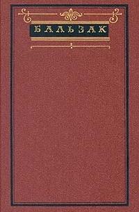 Бальзак - Бальзак. Собрание сочинений в десяти томах. Том 9. Сельский врач. Крестьяне (сборник)