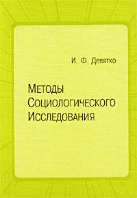 И. Ф. Девятко - Методы социологического исследования. Учебное пособие