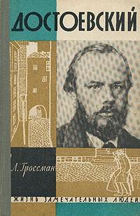 Леонид Гроссман - Достоевский