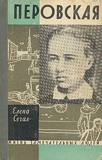 Елена Сегал - Перовская