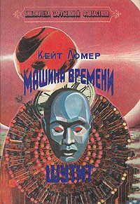 Кейт Лаумер - Машина времени шутит (сборник)