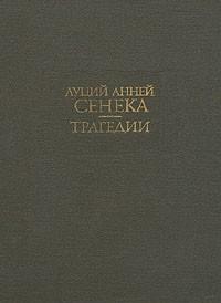 Луций Анней Сенека - Трагедии (сборник)