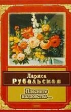 Лариса Рубальская - Плесните колдовства…