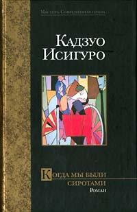 Кадзуо Исигуро - Когда мы были сиротами