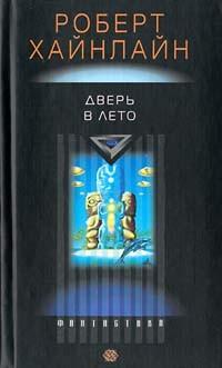 Роберт Хайнлайн - Дверь в лето