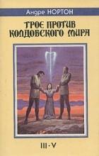 Андре Нортон - Трое против Колдовского Мира (сборник)