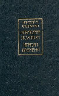 Николай Т. Федоренко - Кавабата Ясунари. Краски времени (сборник)