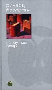 Ричард Бротиган - В арбузном сахаре (сборник)