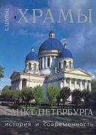 С.Шульц - Храмы Санкт-Петербурга. История и современность