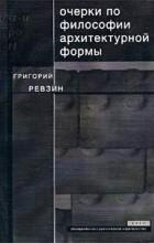 Григорий Ревзин - Очерки по философии архитектурной формы (сборник)