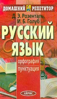 - Русский язык. Орфография. Пунктуация